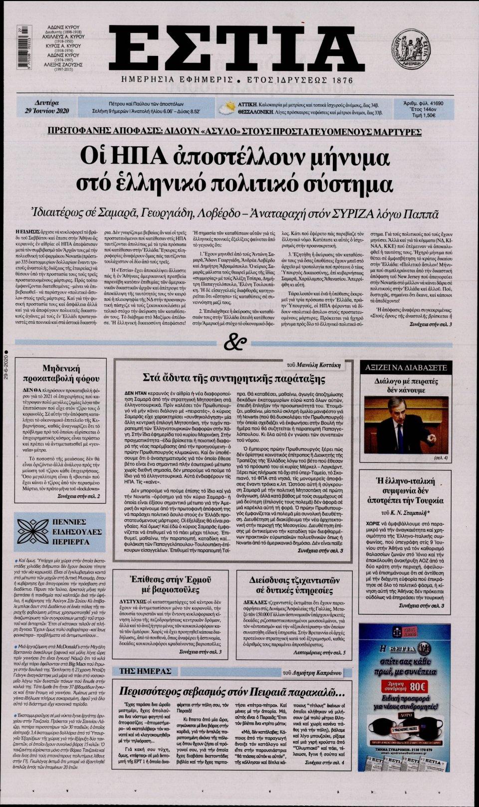Πρωτοσέλιδο Εφημερίδας - ΕΣΤΙΑ - 2020-06-29