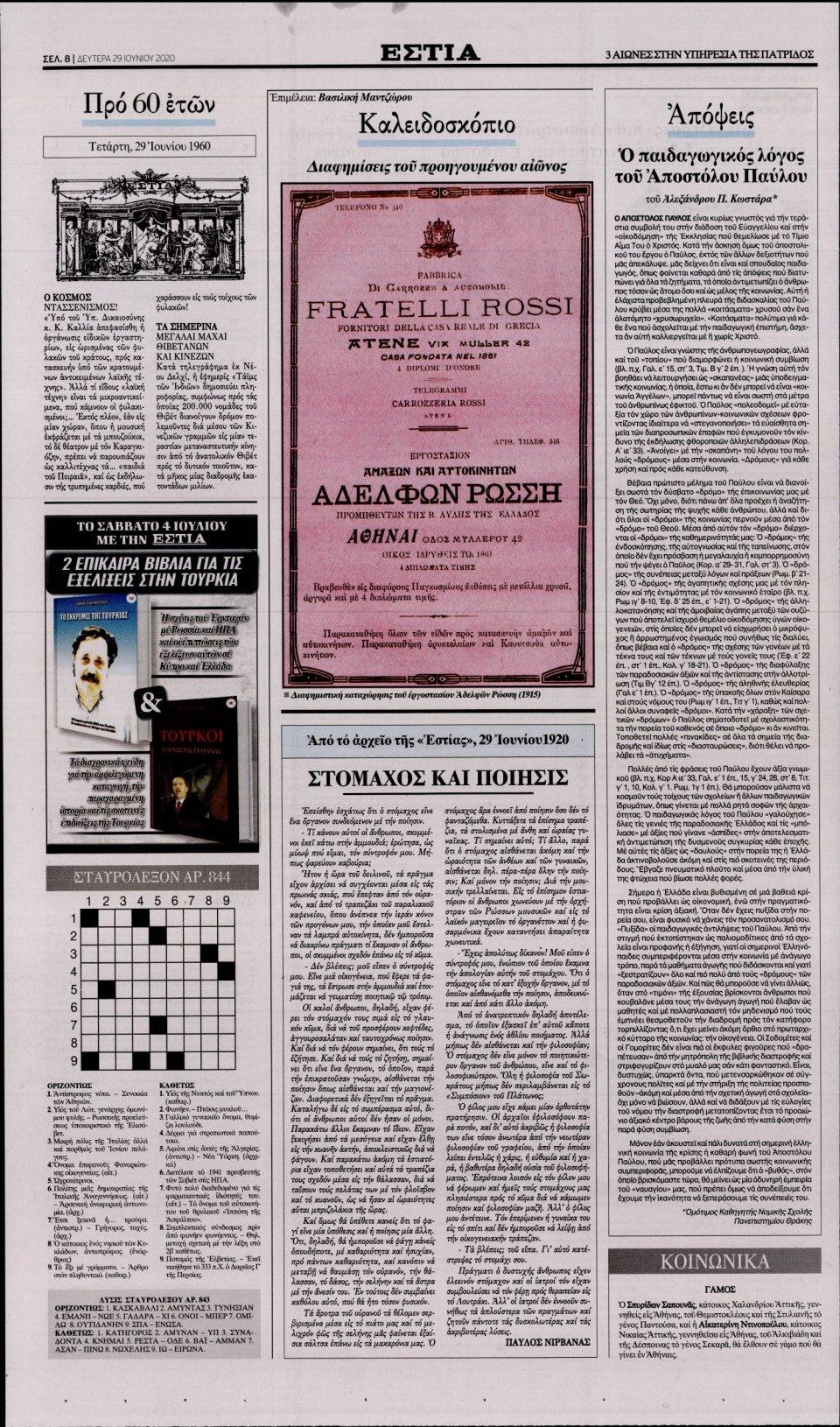 Οπισθόφυλλο Εφημερίδας - ΕΣΤΙΑ - 2020-06-29