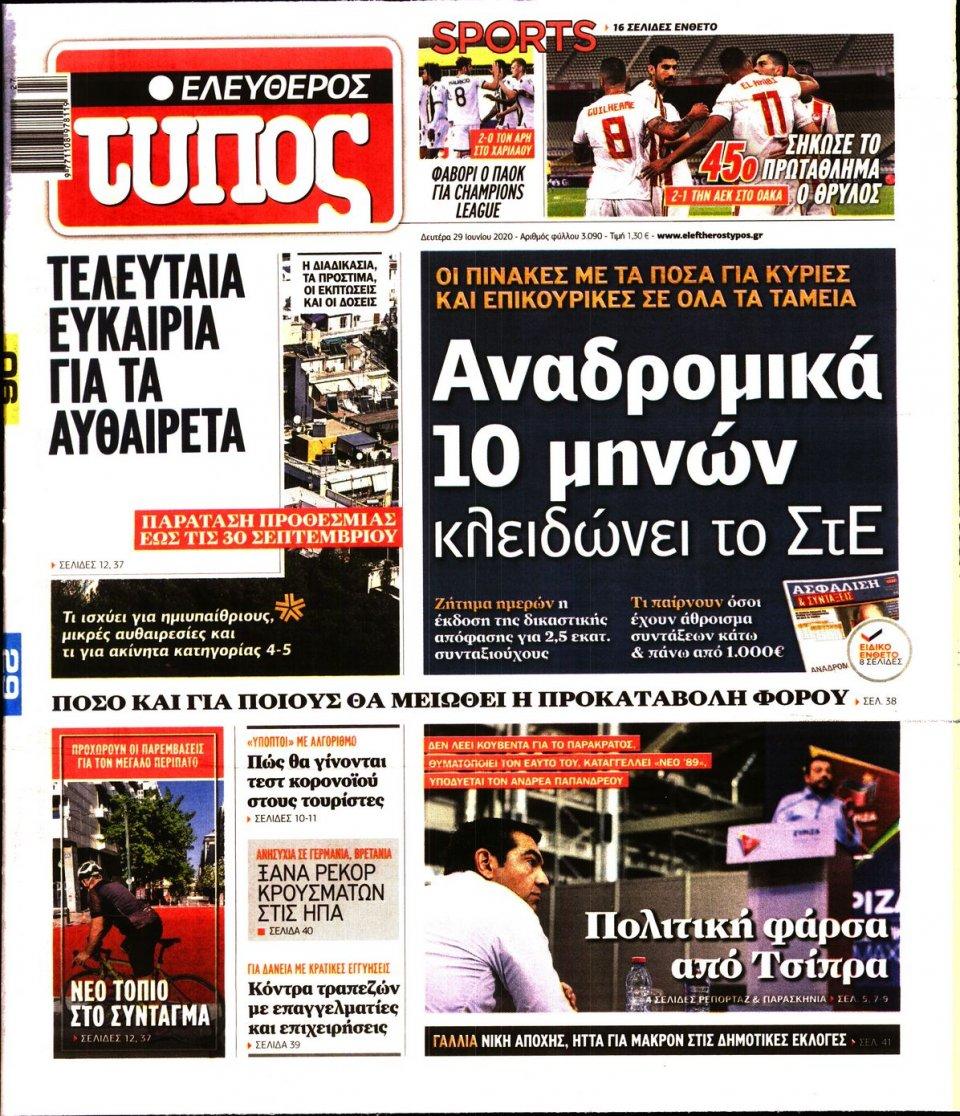 Πρωτοσέλιδο Εφημερίδας - ΕΛΕΥΘΕΡΟΣ ΤΥΠΟΣ - 2020-06-29