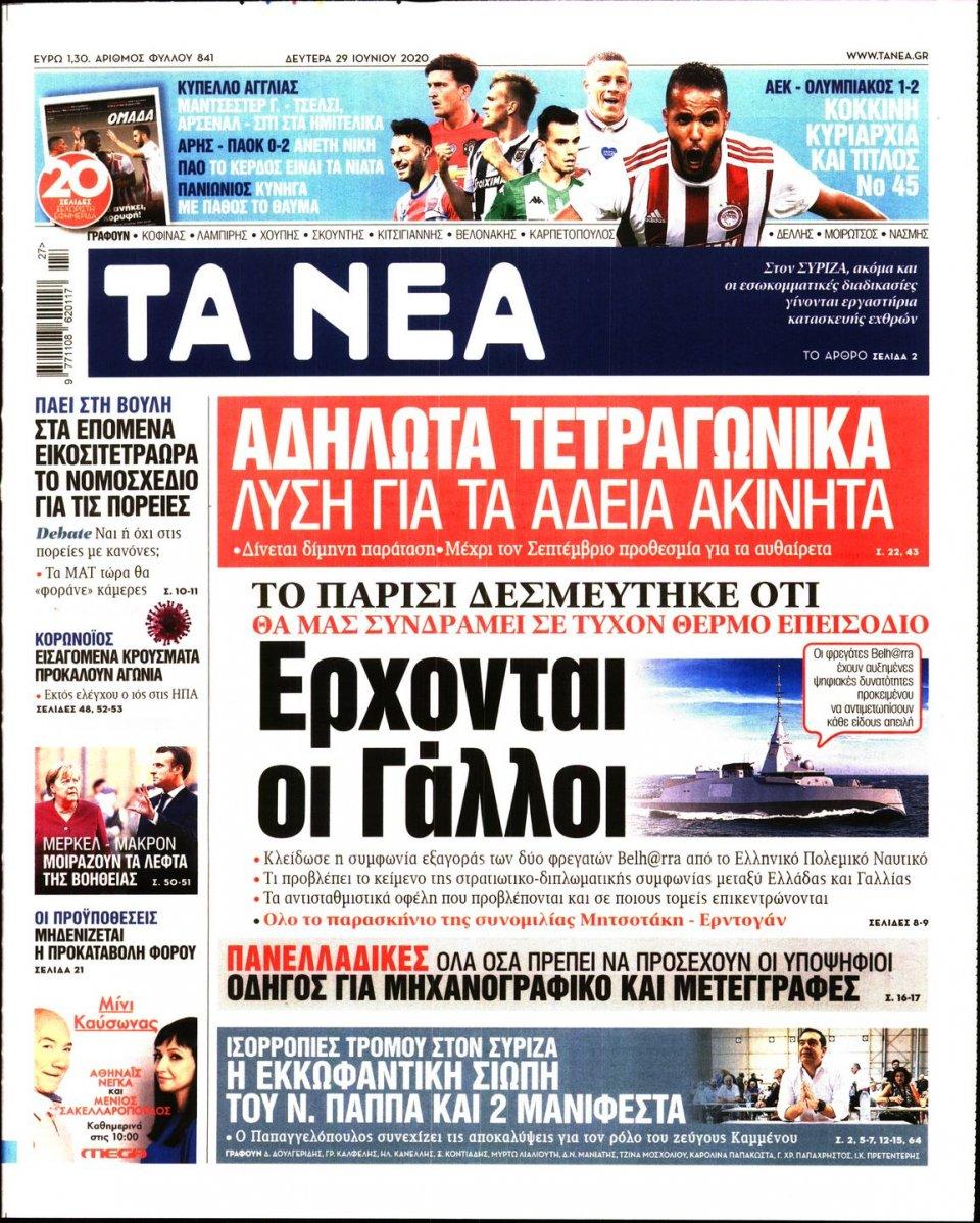 Πρωτοσέλιδο Εφημερίδας - ΤΑ ΝΕΑ - 2020-06-29