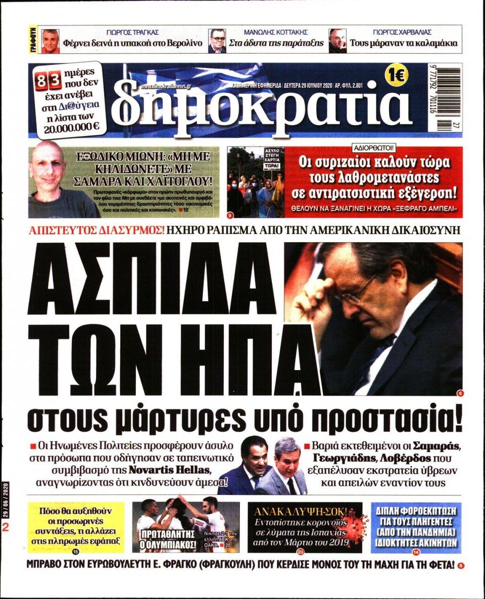 Πρωτοσέλιδο Εφημερίδας - ΔΗΜΟΚΡΑΤΙΑ - 2020-06-29