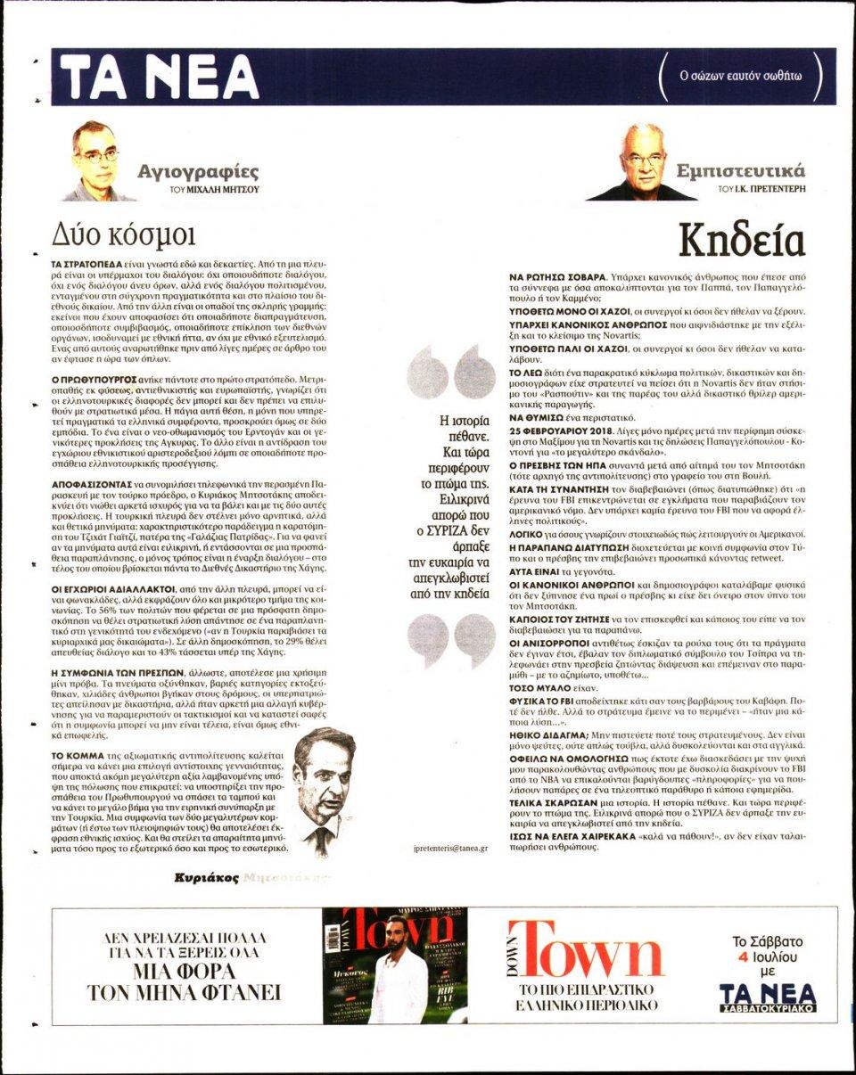 Οπισθόφυλλο Εφημερίδας - ΤΑ ΝΕΑ - 2020-06-29