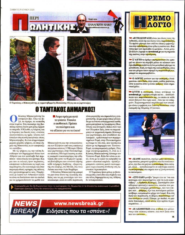 Οπισθόφυλλο Εφημερίδας - ΔΗΜΟΚΡΑΤΙΑ - 2020-06-29
