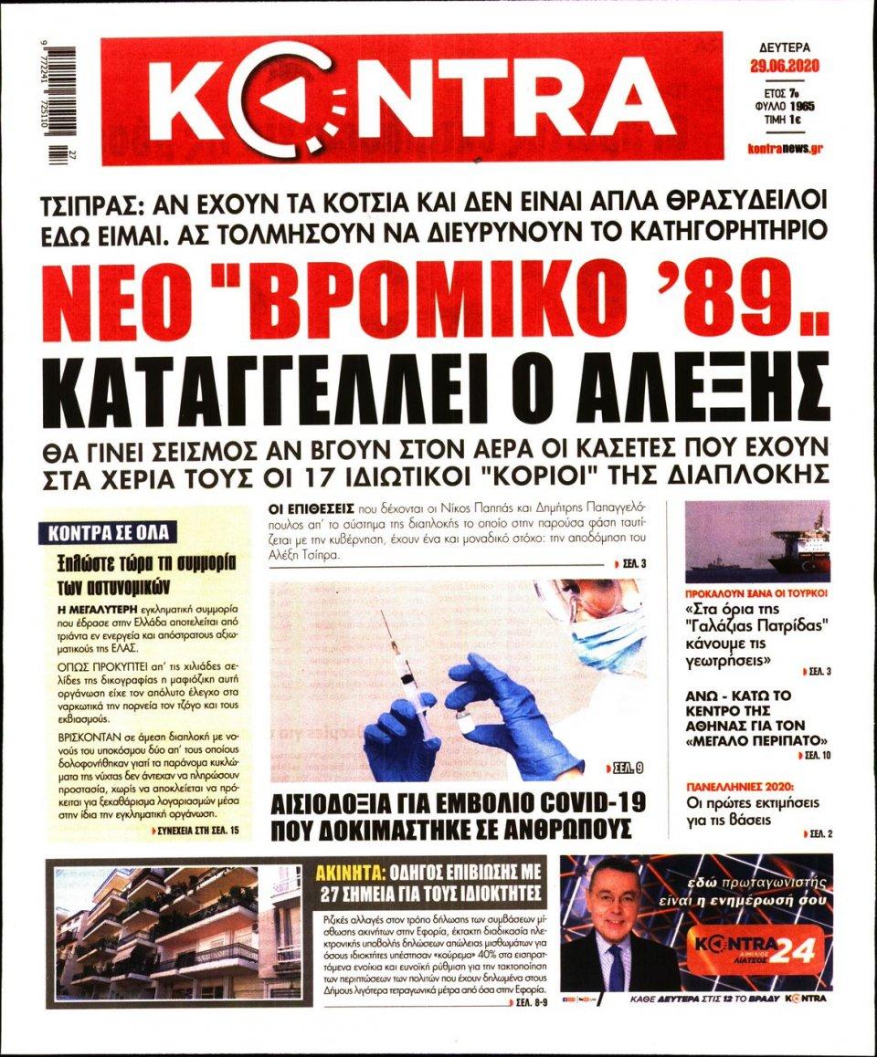 Πρωτοσέλιδο Εφημερίδας - KONTRA NEWS - 2020-06-29
