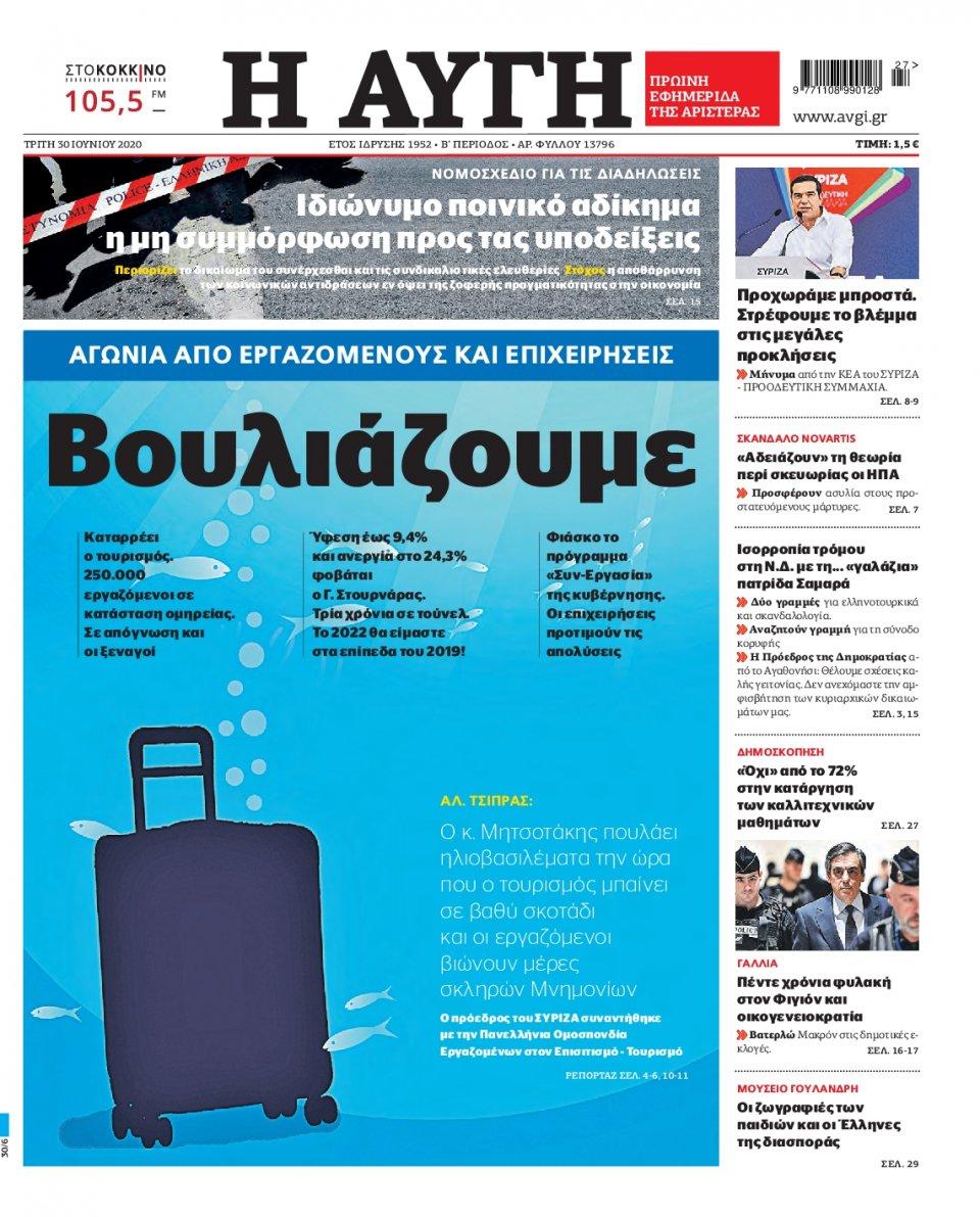 Πρωτοσέλιδο Εφημερίδας - ΑΥΓΗ - 2020-06-30