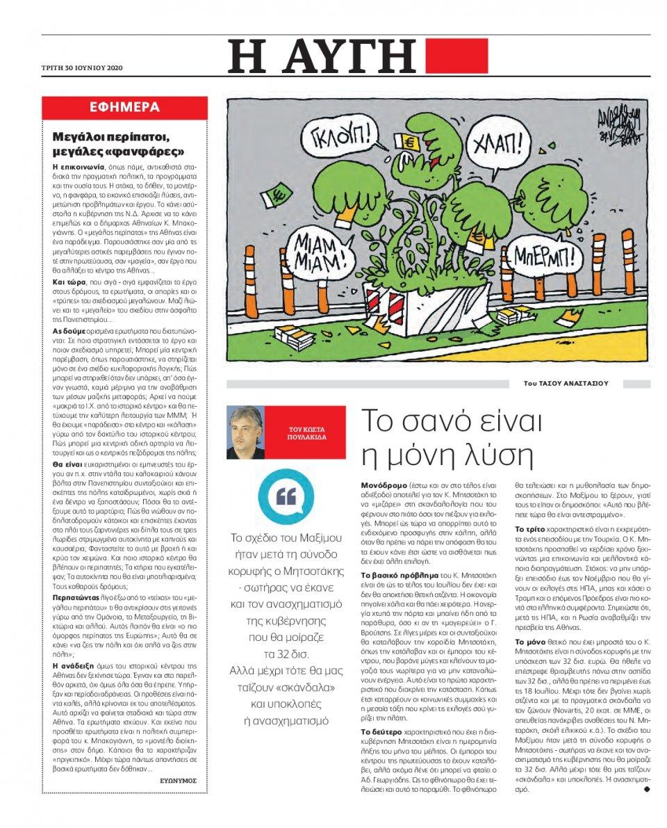Οπισθόφυλλο Εφημερίδας - ΑΥΓΗ - 2020-06-30