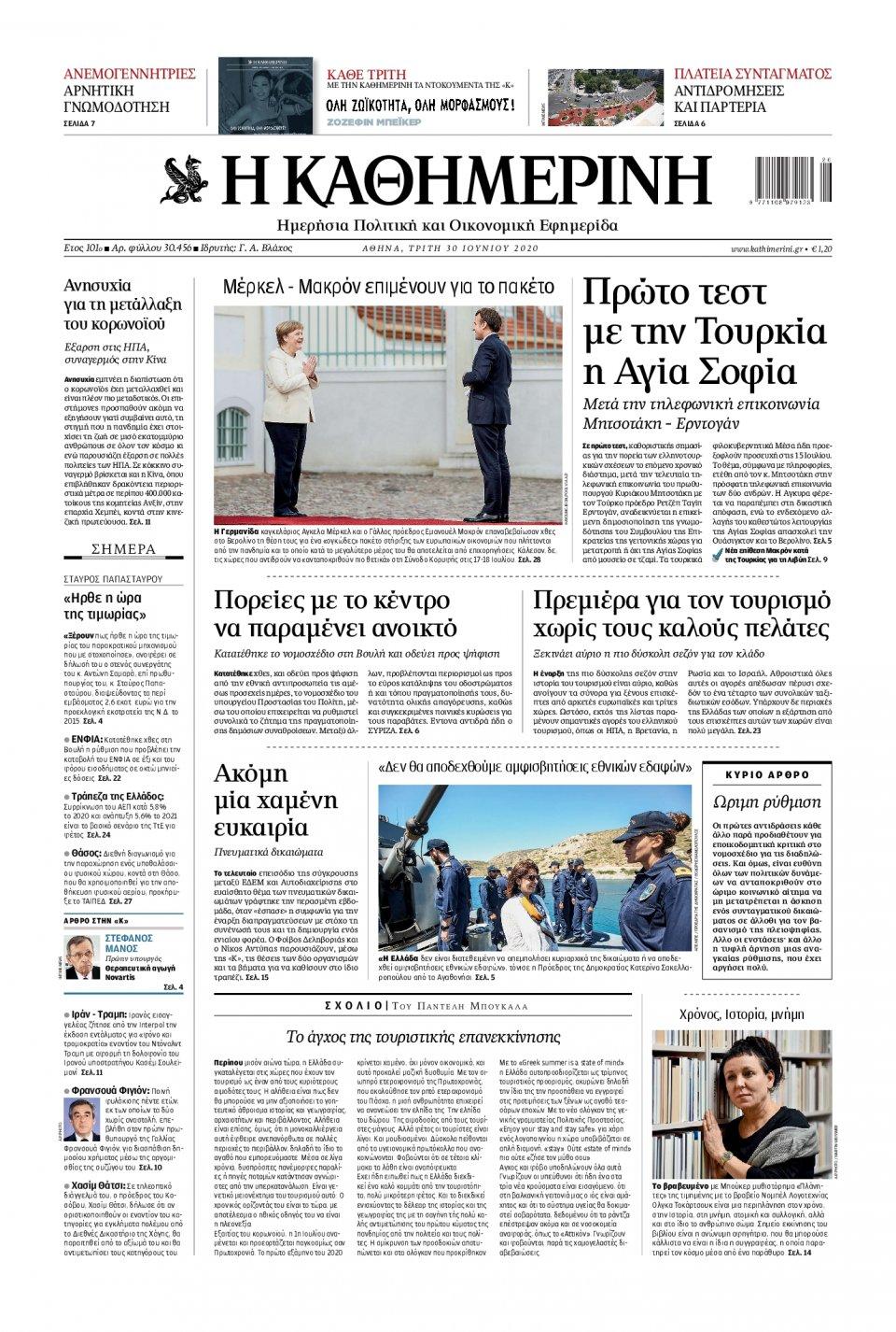 Πρωτοσέλιδο Εφημερίδας - ΚΑΘΗΜΕΡΙΝΗ - 2020-06-30