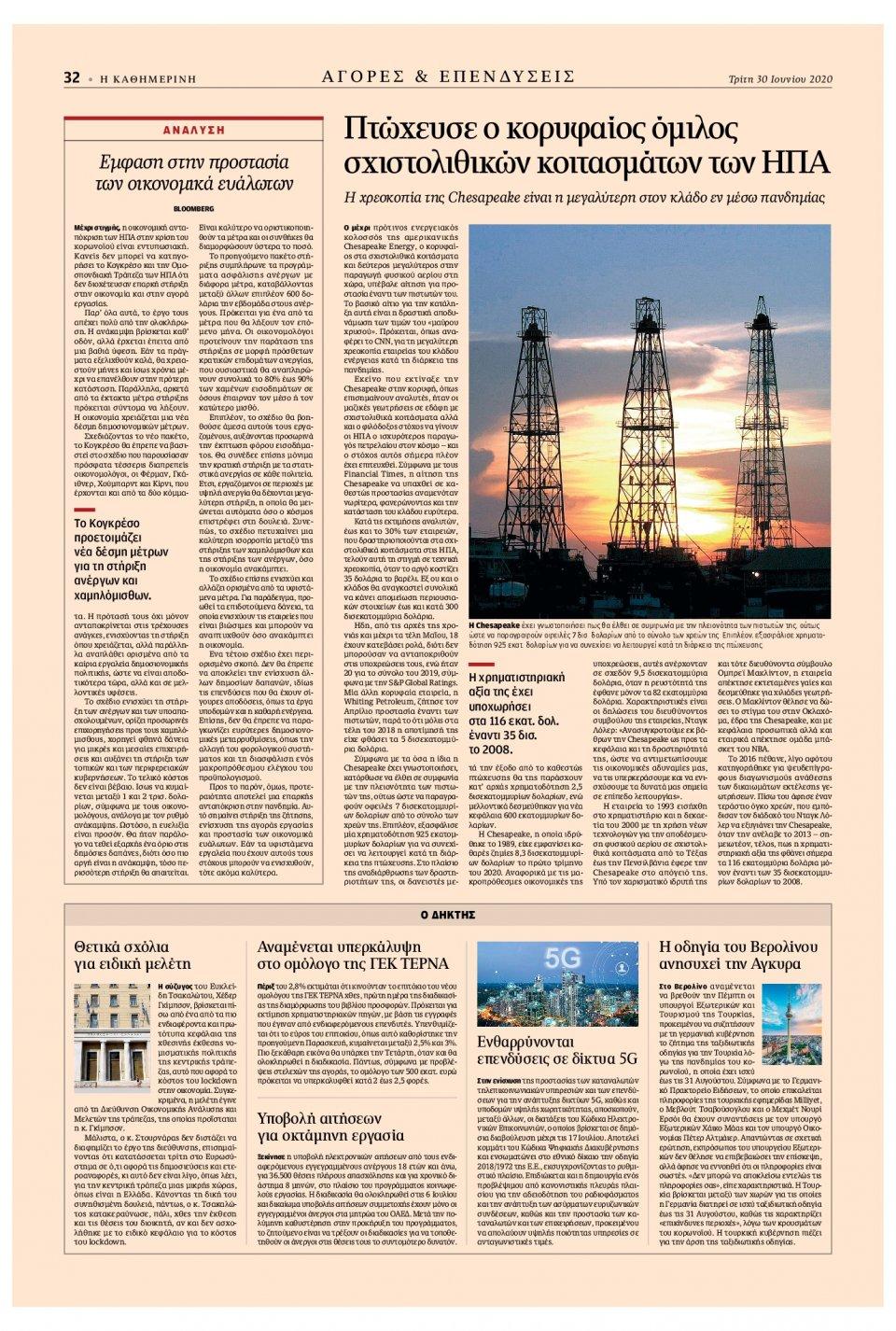 Οπισθόφυλλο Εφημερίδας - ΚΑΘΗΜΕΡΙΝΗ - 2020-06-30