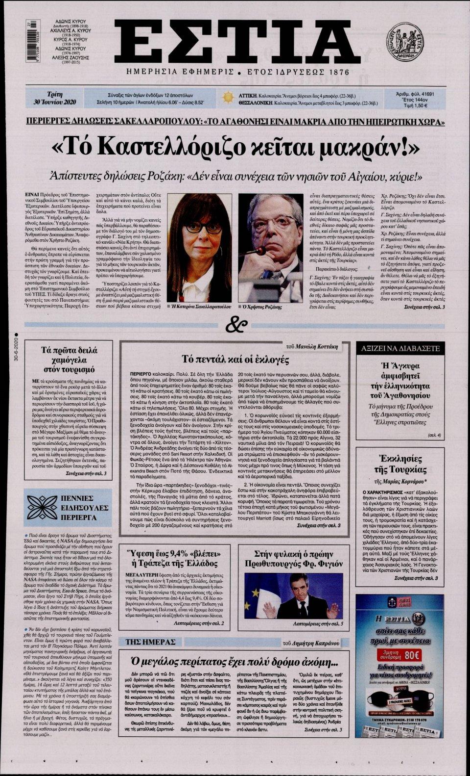 Πρωτοσέλιδο Εφημερίδας - ΕΣΤΙΑ - 2020-06-30