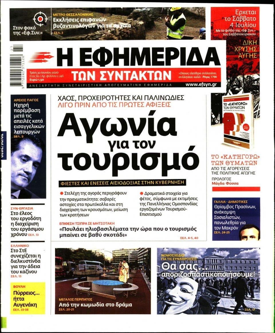 Πρωτοσέλιδο Εφημερίδας - Η ΕΦΗΜΕΡΙΔΑ ΤΩΝ ΣΥΝΤΑΚΤΩΝ - 2020-06-30