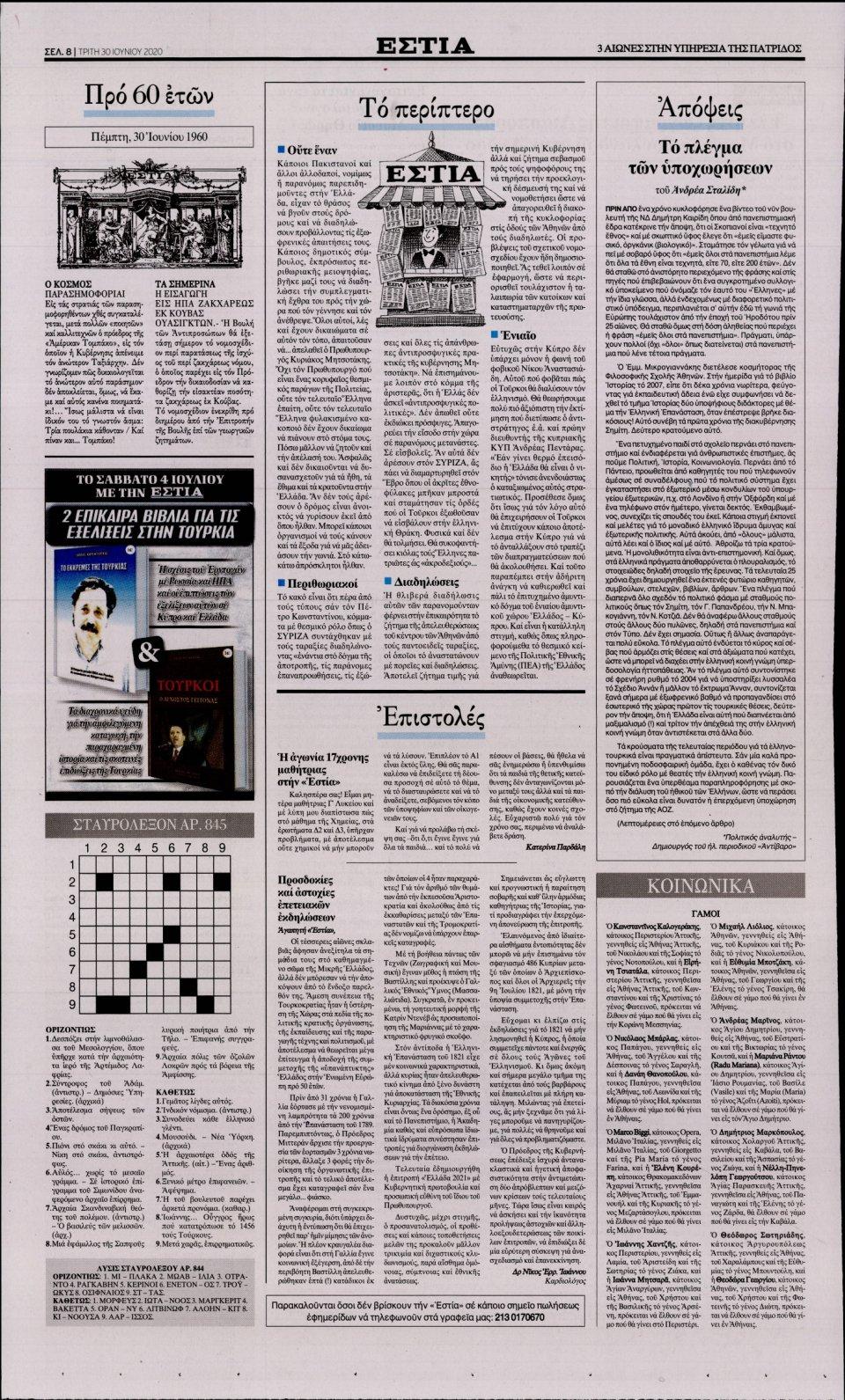 Οπισθόφυλλο Εφημερίδας - ΕΣΤΙΑ - 2020-06-30