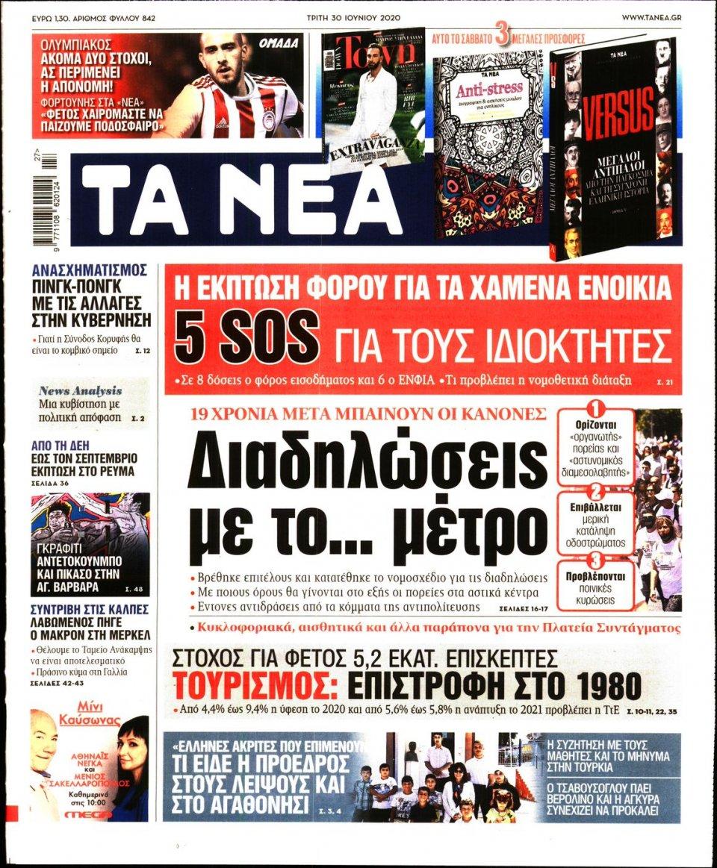 Πρωτοσέλιδο Εφημερίδας - ΤΑ ΝΕΑ - 2020-06-30