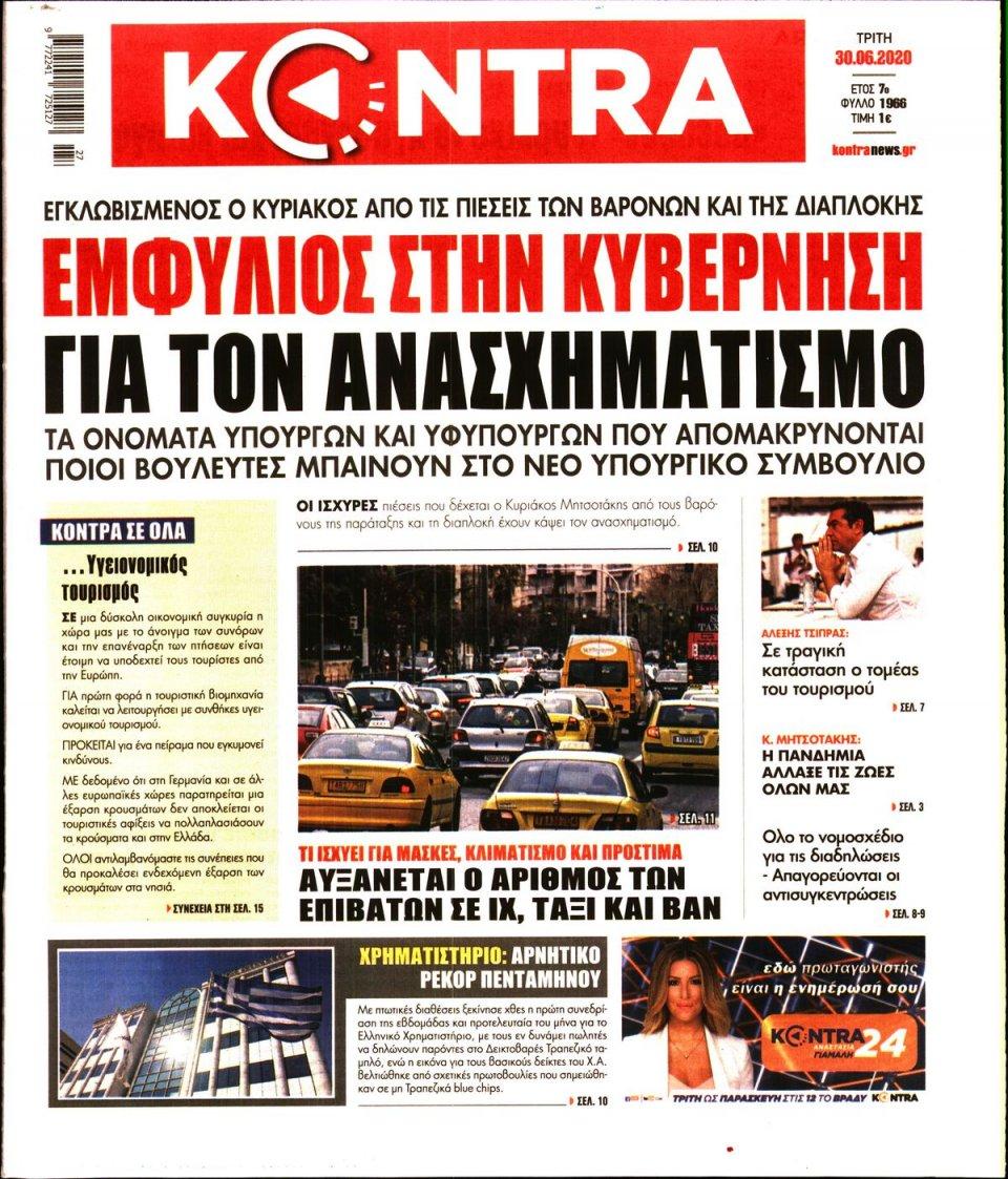 Πρωτοσέλιδο Εφημερίδας - KONTRA NEWS - 2020-06-30