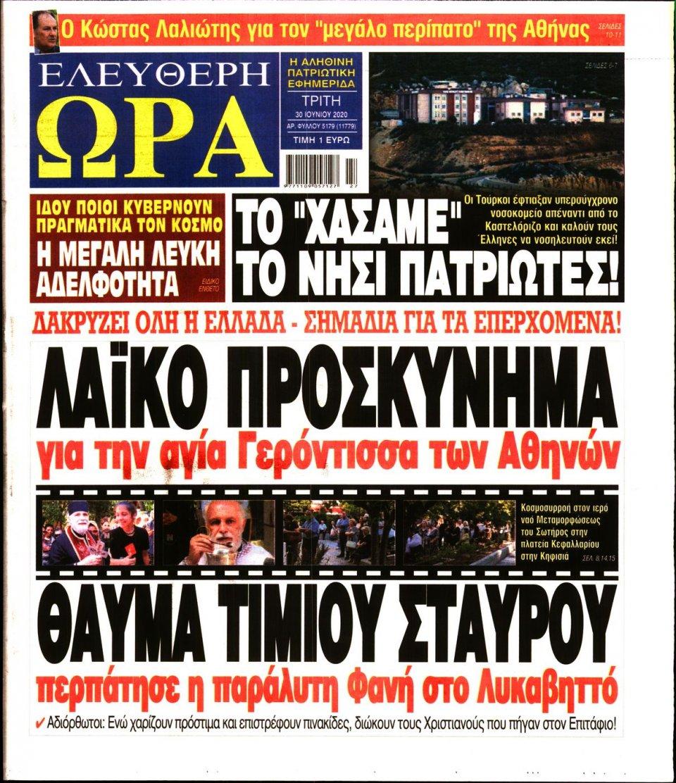 Πρωτοσέλιδο Εφημερίδας - ΕΛΕΥΘΕΡΗ ΩΡΑ - 2020-06-30