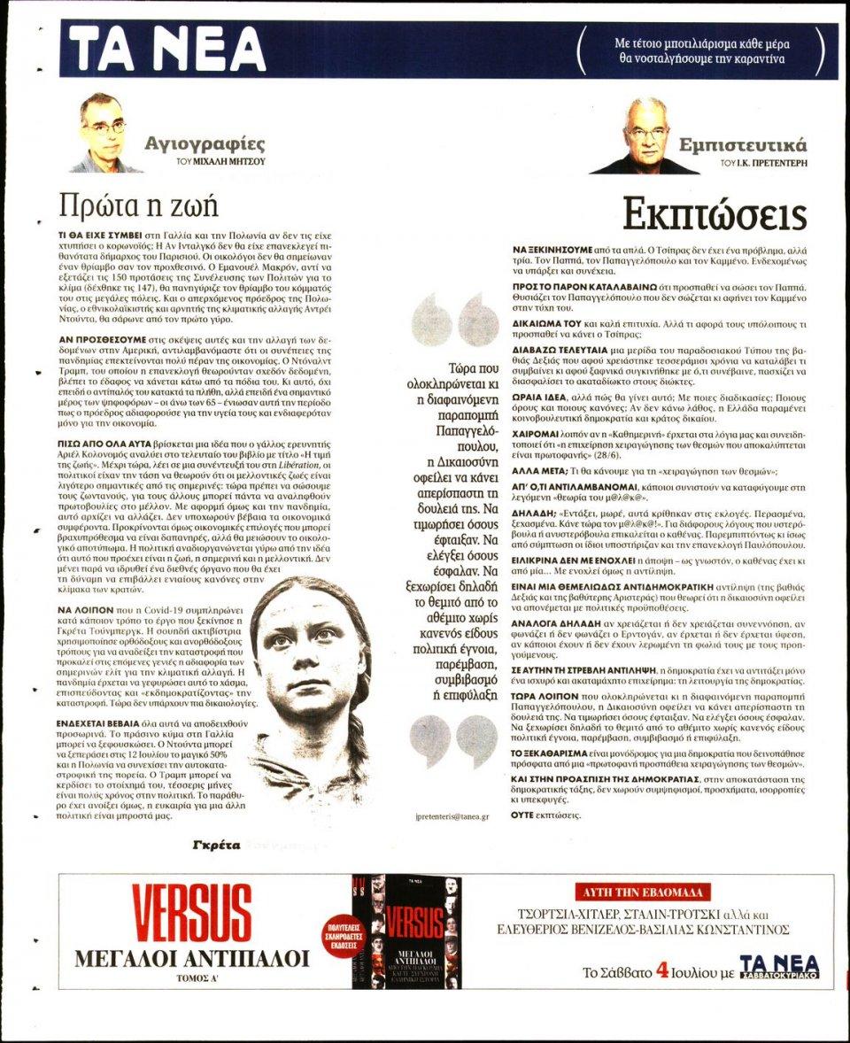 Οπισθόφυλλο Εφημερίδας - ΤΑ ΝΕΑ - 2020-06-30