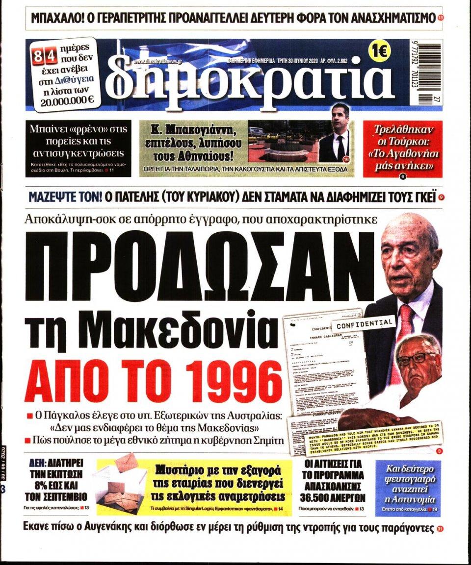 Πρωτοσέλιδο Εφημερίδας - ΔΗΜΟΚΡΑΤΙΑ - 2020-06-30