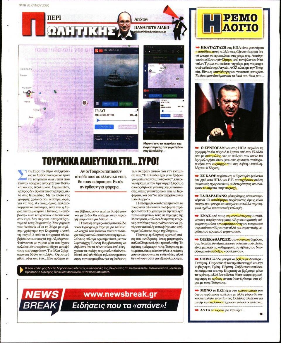 Οπισθόφυλλο Εφημερίδας - ΔΗΜΟΚΡΑΤΙΑ - 2020-06-30