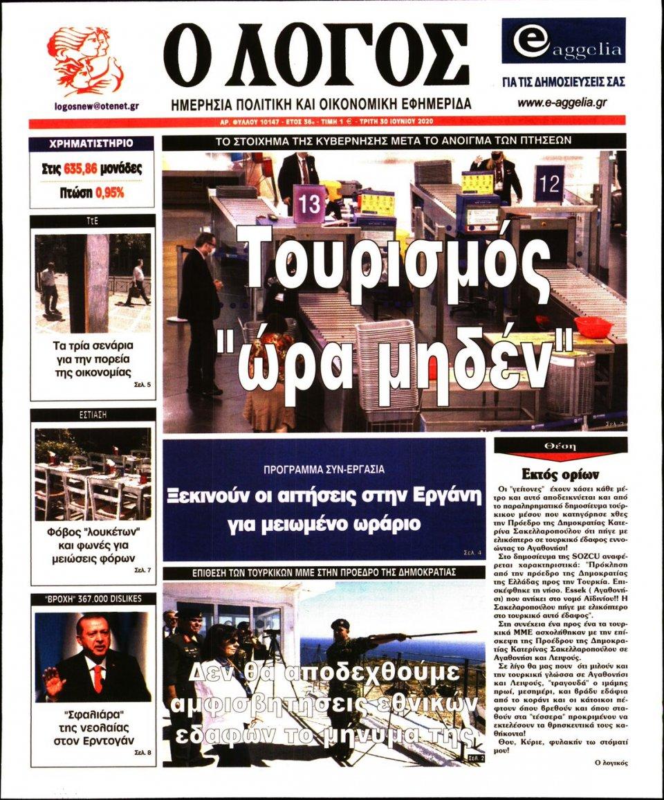 Πρωτοσέλιδο Εφημερίδας - Ο ΛΟΓΟΣ - 2020-06-30