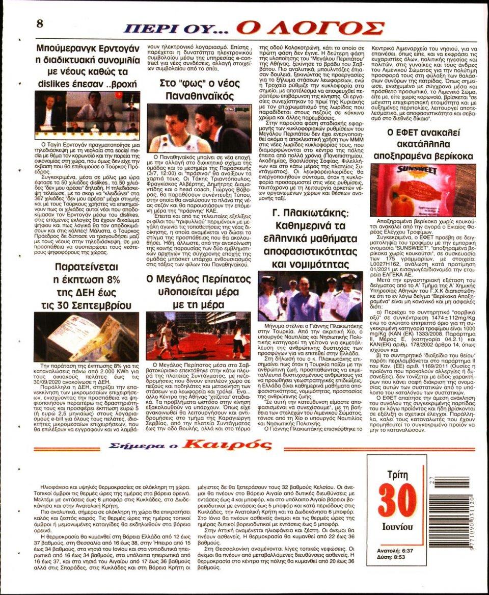 Οπισθόφυλλο Εφημερίδας - Ο ΛΟΓΟΣ - 2020-06-30