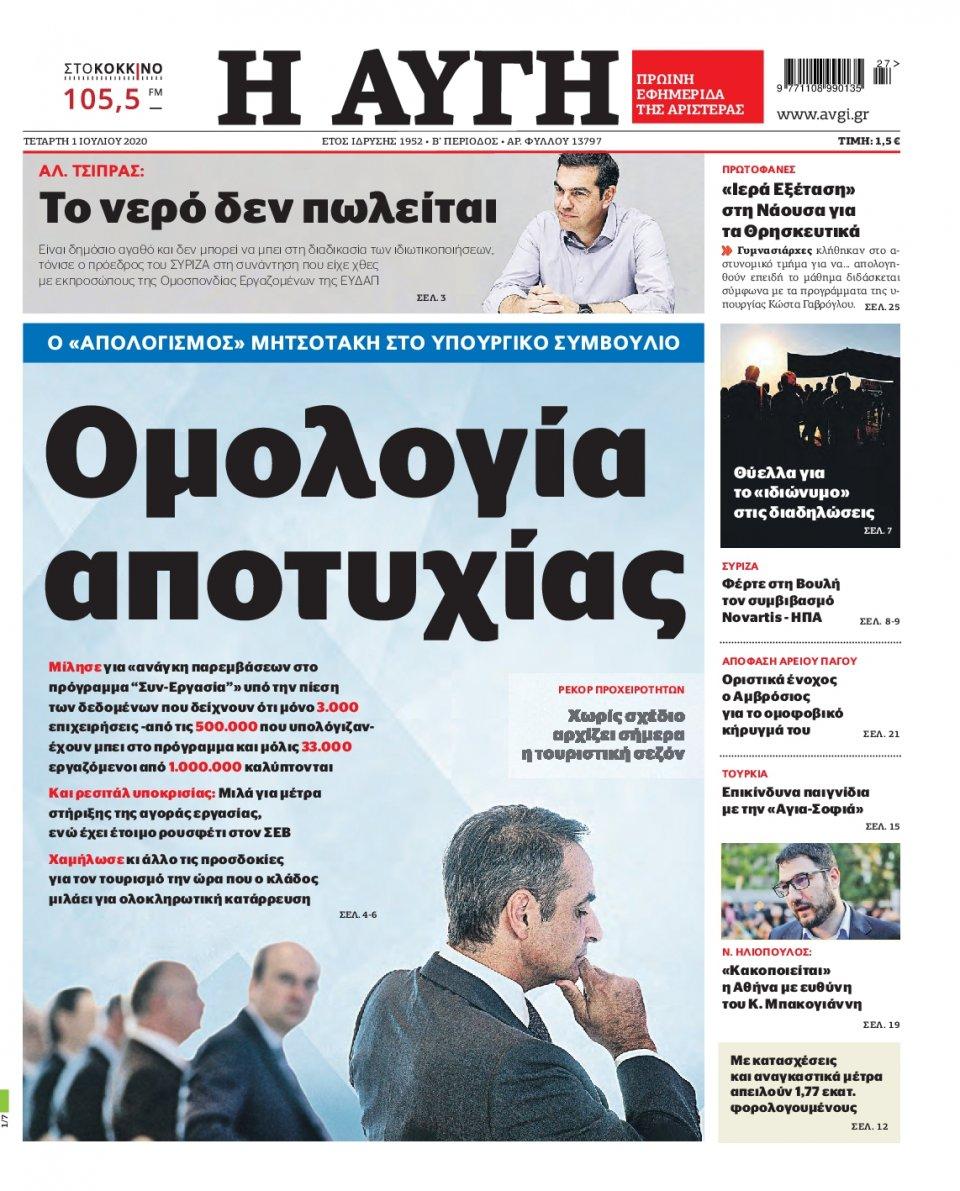 Πρωτοσέλιδο Εφημερίδας - Αυγή - 2020-07-01