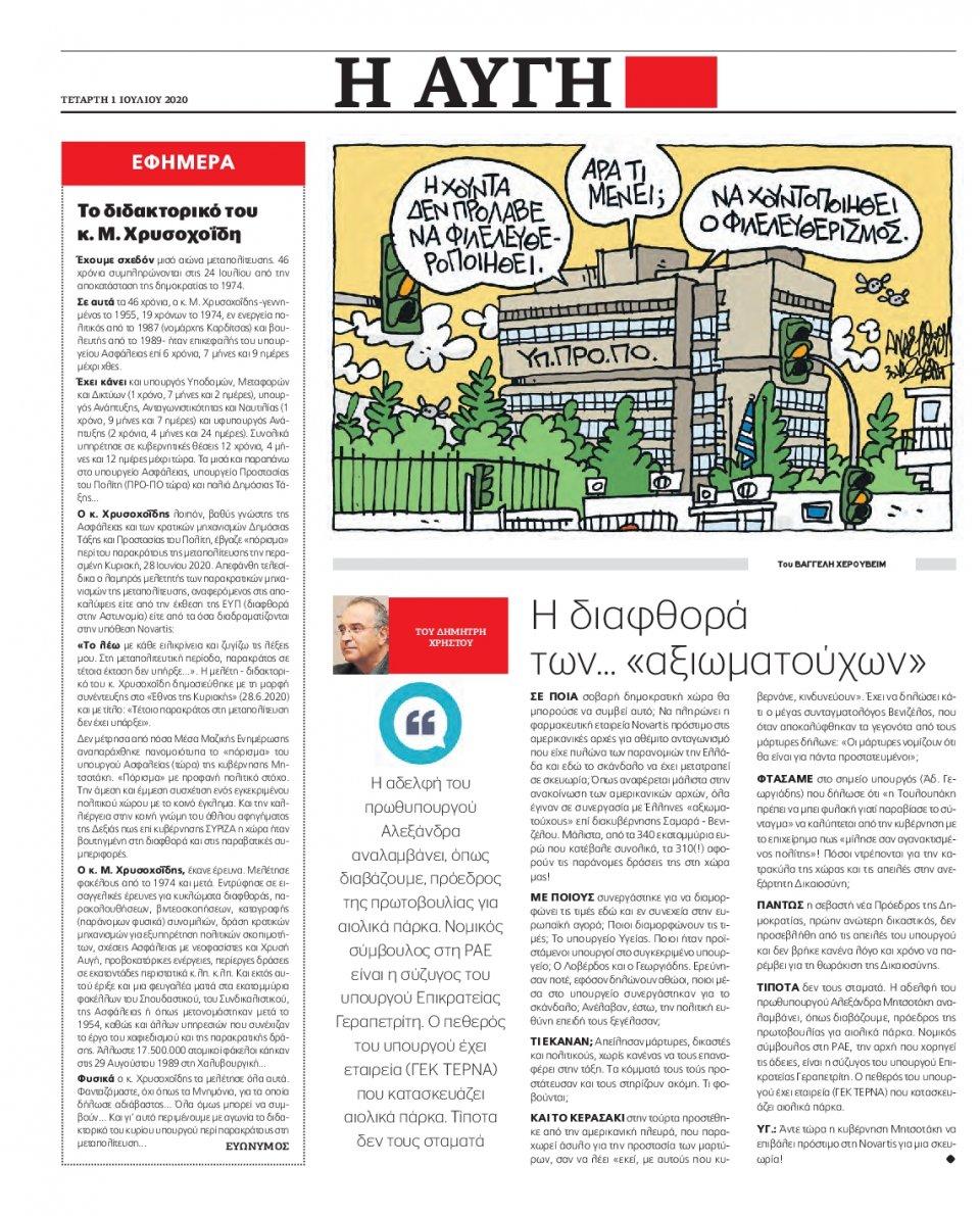 Οπισθόφυλλο Εφημερίδας - Αυγή - 2020-07-01