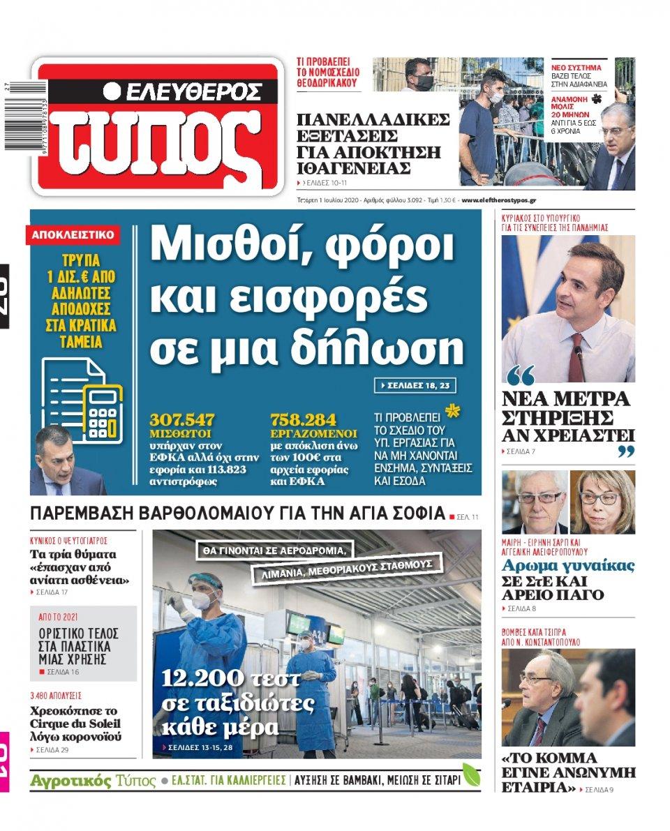 Πρωτοσέλιδο Εφημερίδας - Ελεύθερος Τύπος - 2020-07-01