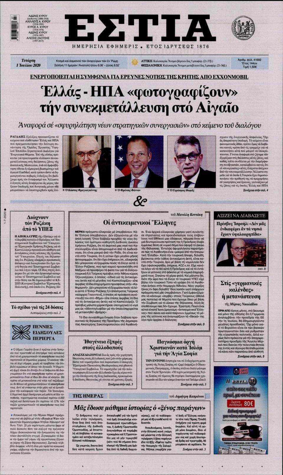 Πρωτοσέλιδο Εφημερίδας - Εστία - 2020-07-01