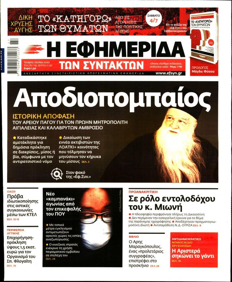 Πρωτοσέλιδο Εφημερίδας - Η ΕΦΗΜΕΡΙΔΑ ΤΩΝ ΣΥΝΤΑΚΤΩΝ - 2020-07-01