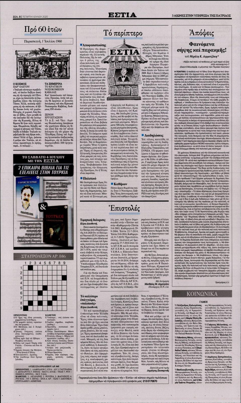 Οπισθόφυλλο Εφημερίδας - Εστία - 2020-07-01