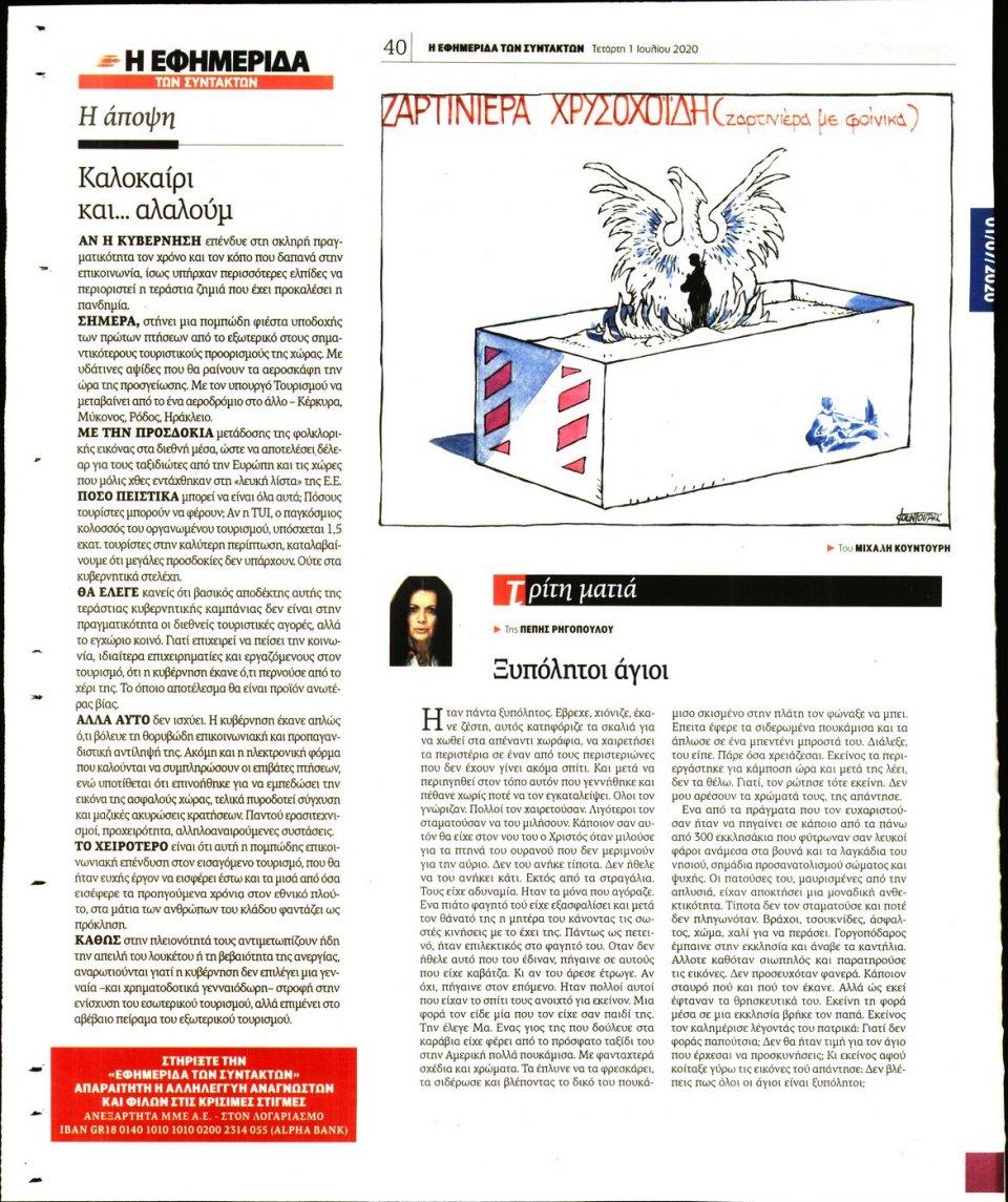 Οπισθόφυλλο Εφημερίδας - Η ΕΦΗΜΕΡΙΔΑ ΤΩΝ ΣΥΝΤΑΚΤΩΝ - 2020-07-01