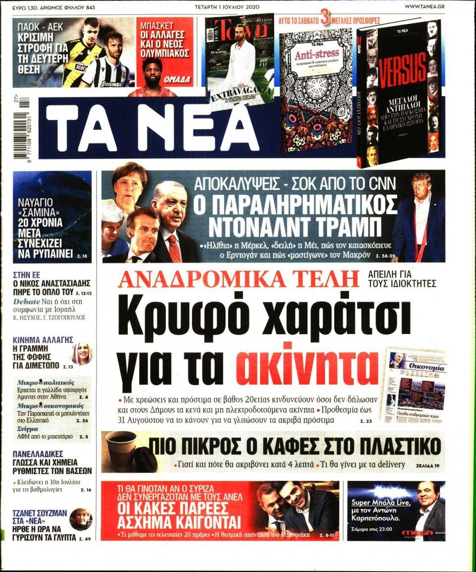 Πρωτοσέλιδο Εφημερίδας - Τα Νέα - 2020-07-01