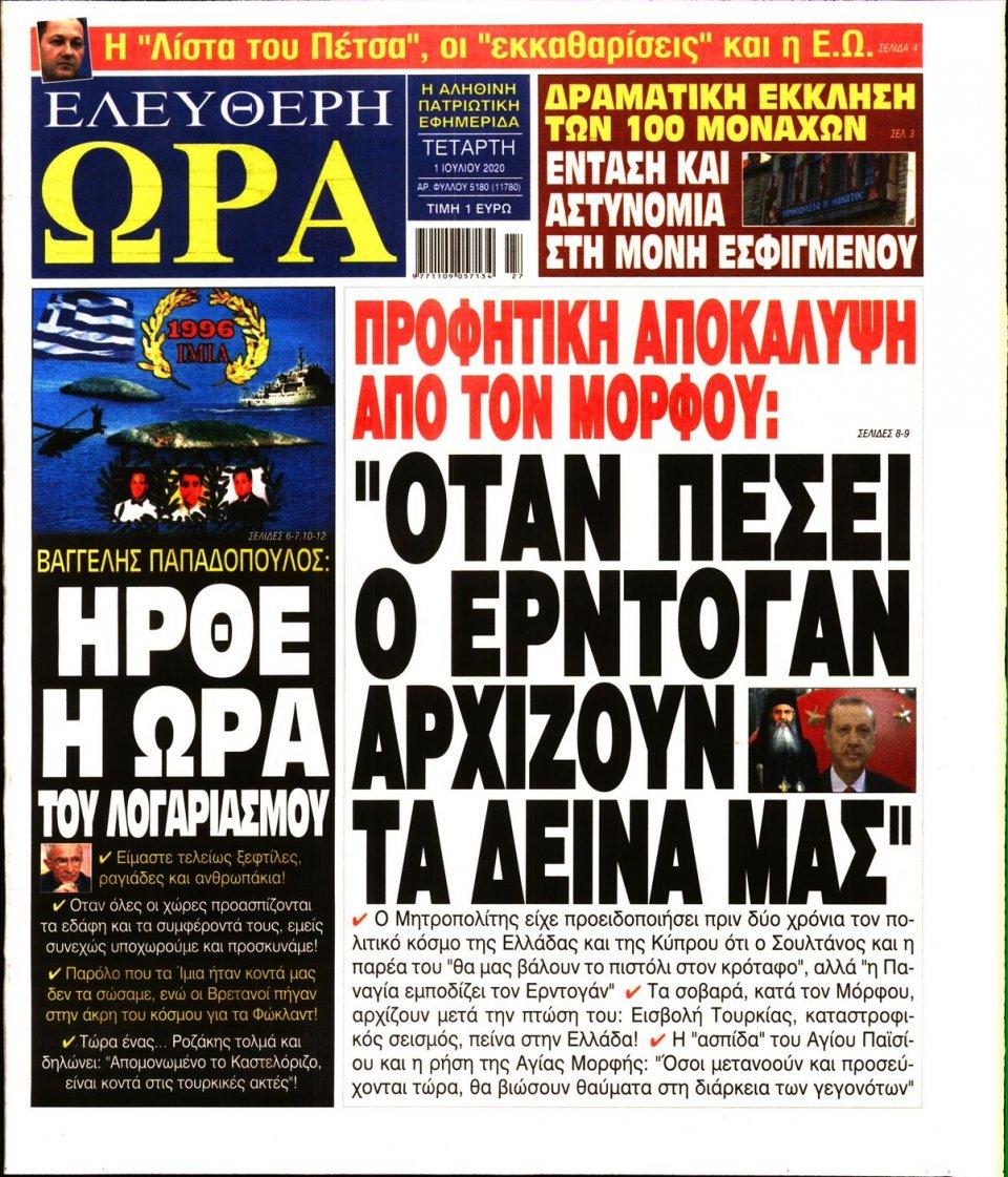Πρωτοσέλιδο Εφημερίδας - Ελεύθερη Ώρα - 2020-07-01