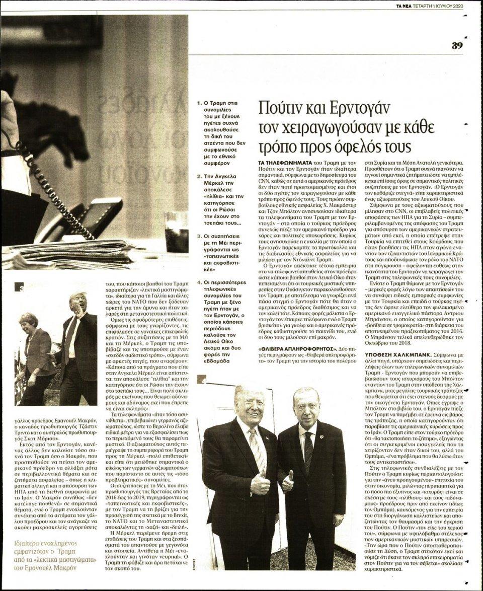 Οπισθόφυλλο Εφημερίδας - Τα Νέα - 2020-07-01
