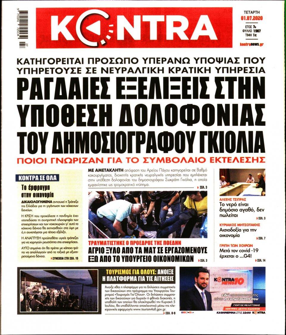 Πρωτοσέλιδο Εφημερίδας - KONTRA NEWS - 2020-07-01