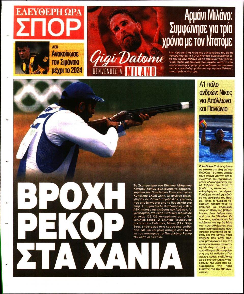 Οπισθόφυλλο Εφημερίδας - Ελεύθερη Ώρα - 2020-07-01