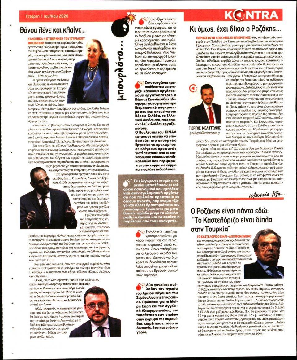 Οπισθόφυλλο Εφημερίδας - KONTRA NEWS - 2020-07-01