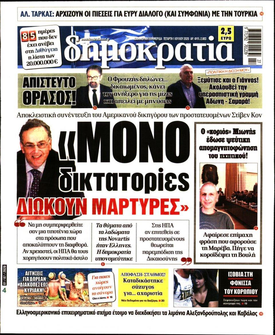 Πρωτοσέλιδο Εφημερίδας - ΔΗΜΟΚΡΑΤΙΑ - 2020-07-01