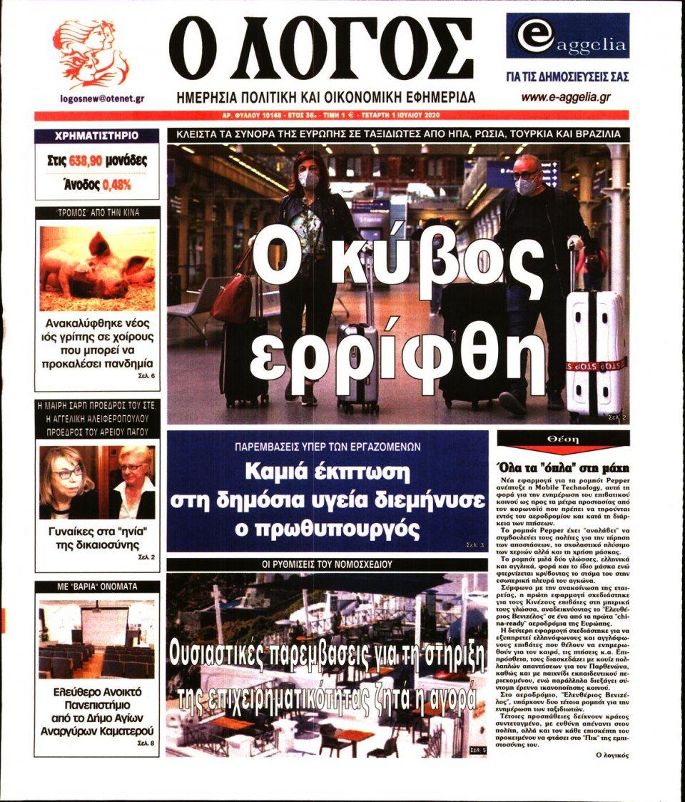 Πρωτοσέλιδο Εφημερίδας - Λόγος - 2020-07-01