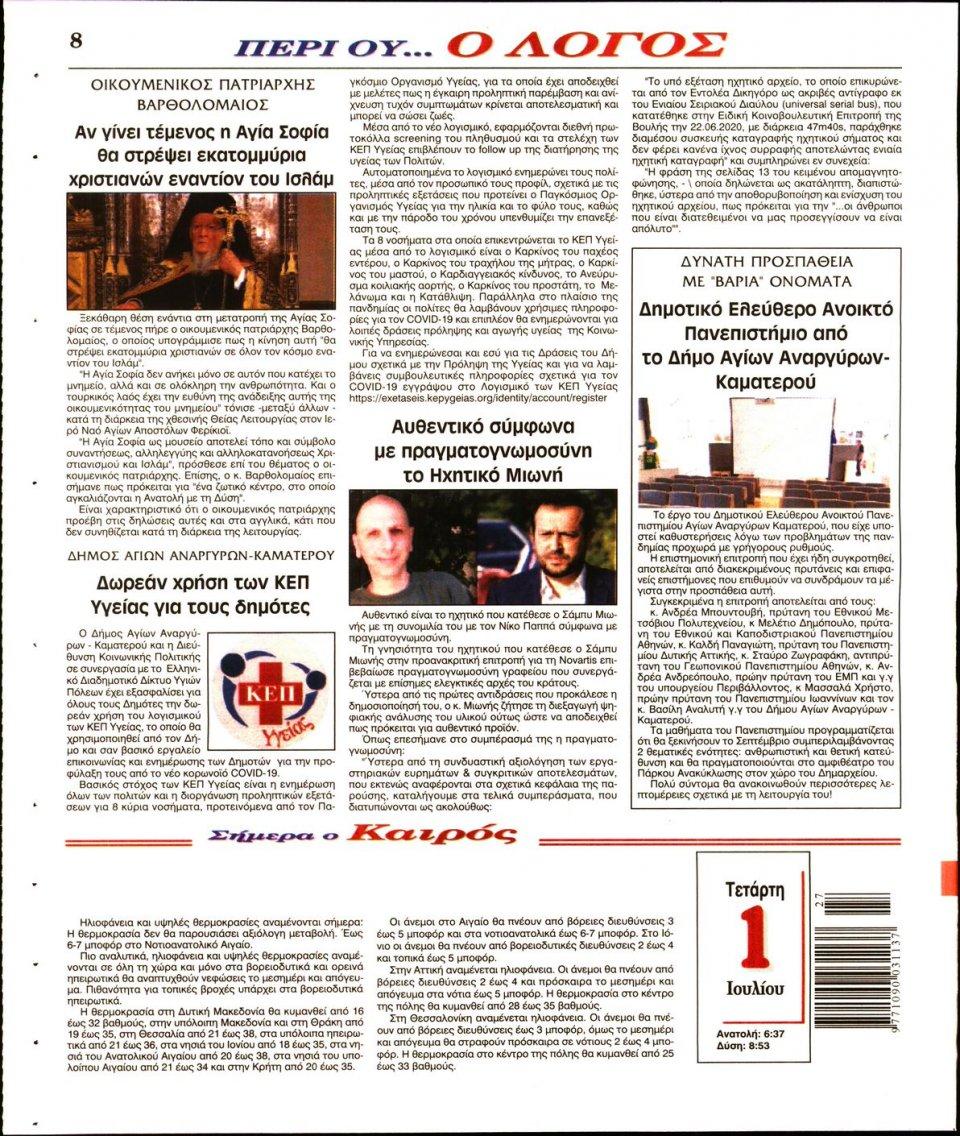Οπισθόφυλλο Εφημερίδας - Λόγος - 2020-07-01