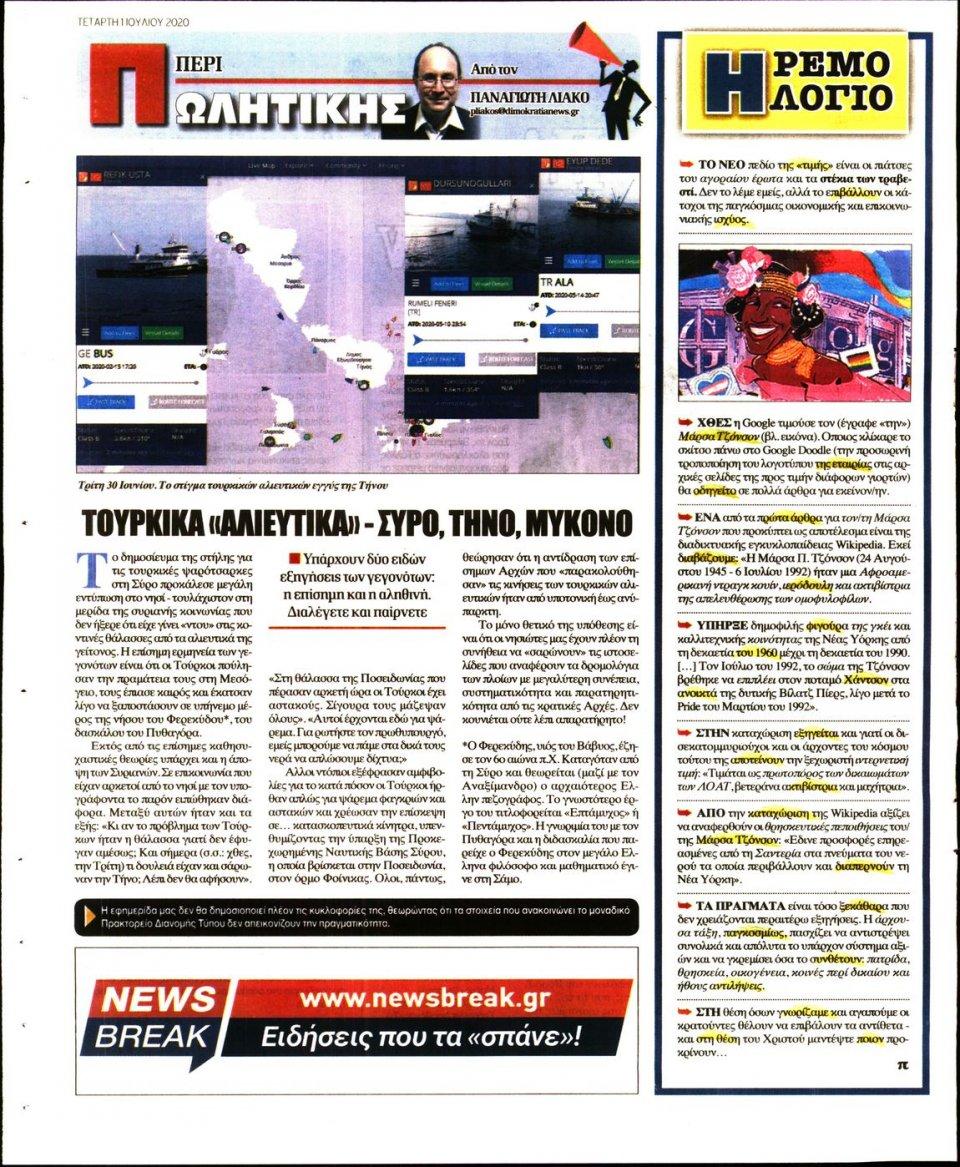 Οπισθόφυλλο Εφημερίδας - ΔΗΜΟΚΡΑΤΙΑ - 2020-07-01