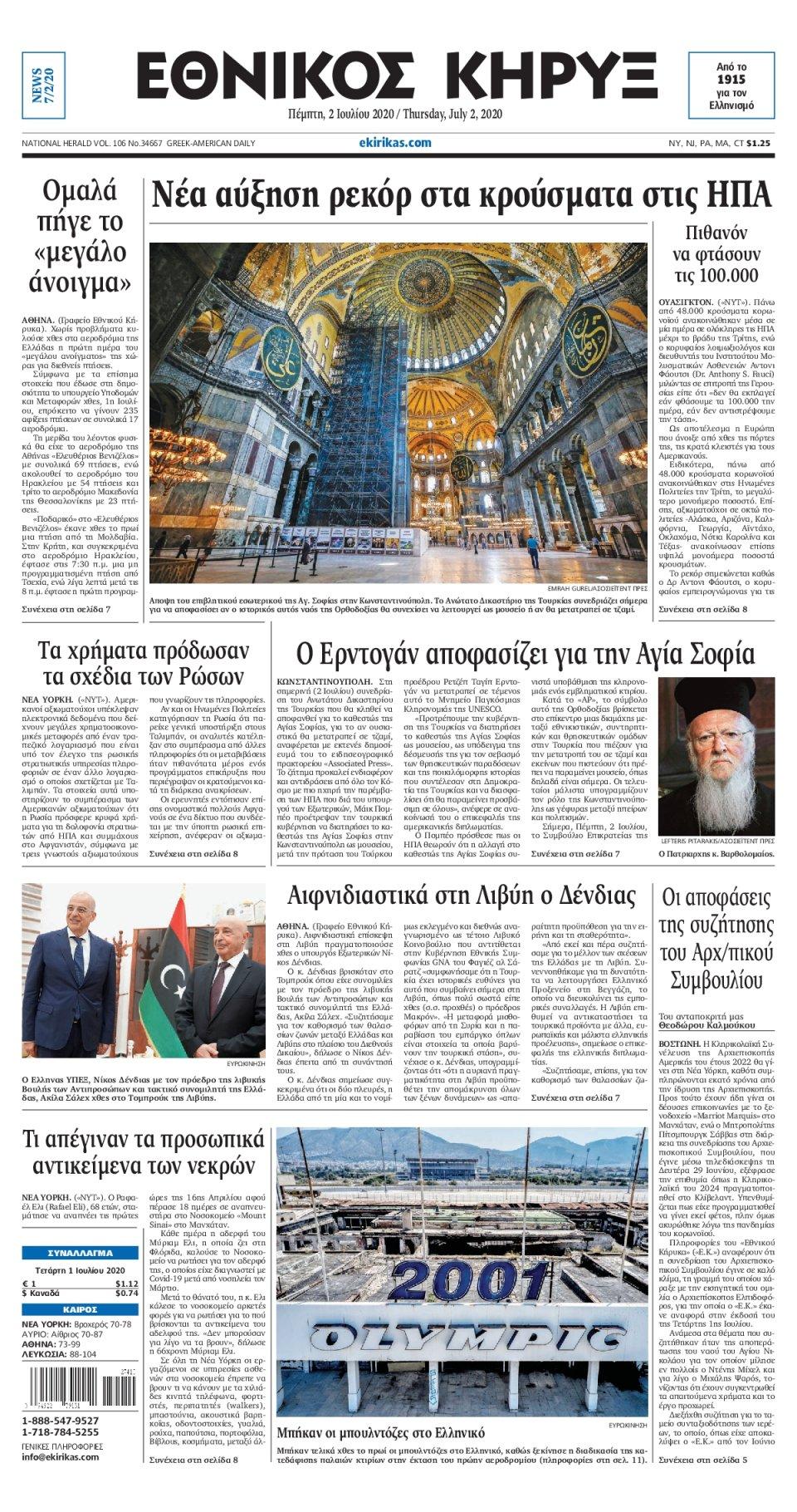 Πρωτοσέλιδο Εφημερίδας - ΕΘΝΙΚΟΣ ΚΗΡΥΞ ΝΕΑΣ ΥΟΡΚΗΣ - 2020-07-02