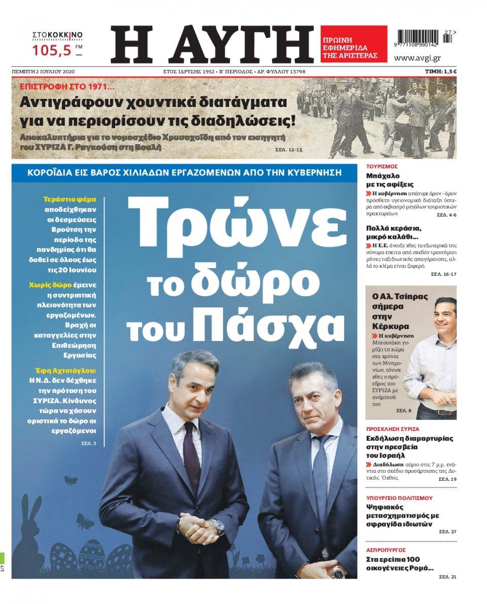 Πρωτοσέλιδο Εφημερίδας - Αυγή - 2020-07-02