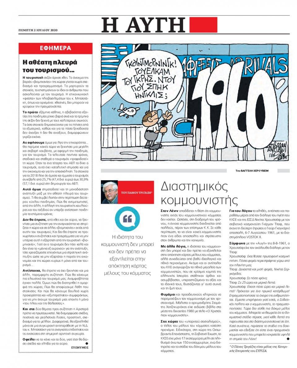 Οπισθόφυλλο Εφημερίδας - Αυγή - 2020-07-02