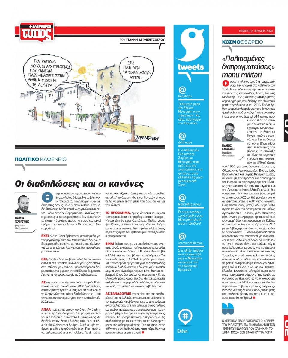 Οπισθόφυλλο Εφημερίδας - Ελεύθερος Τύπος - 2020-07-02