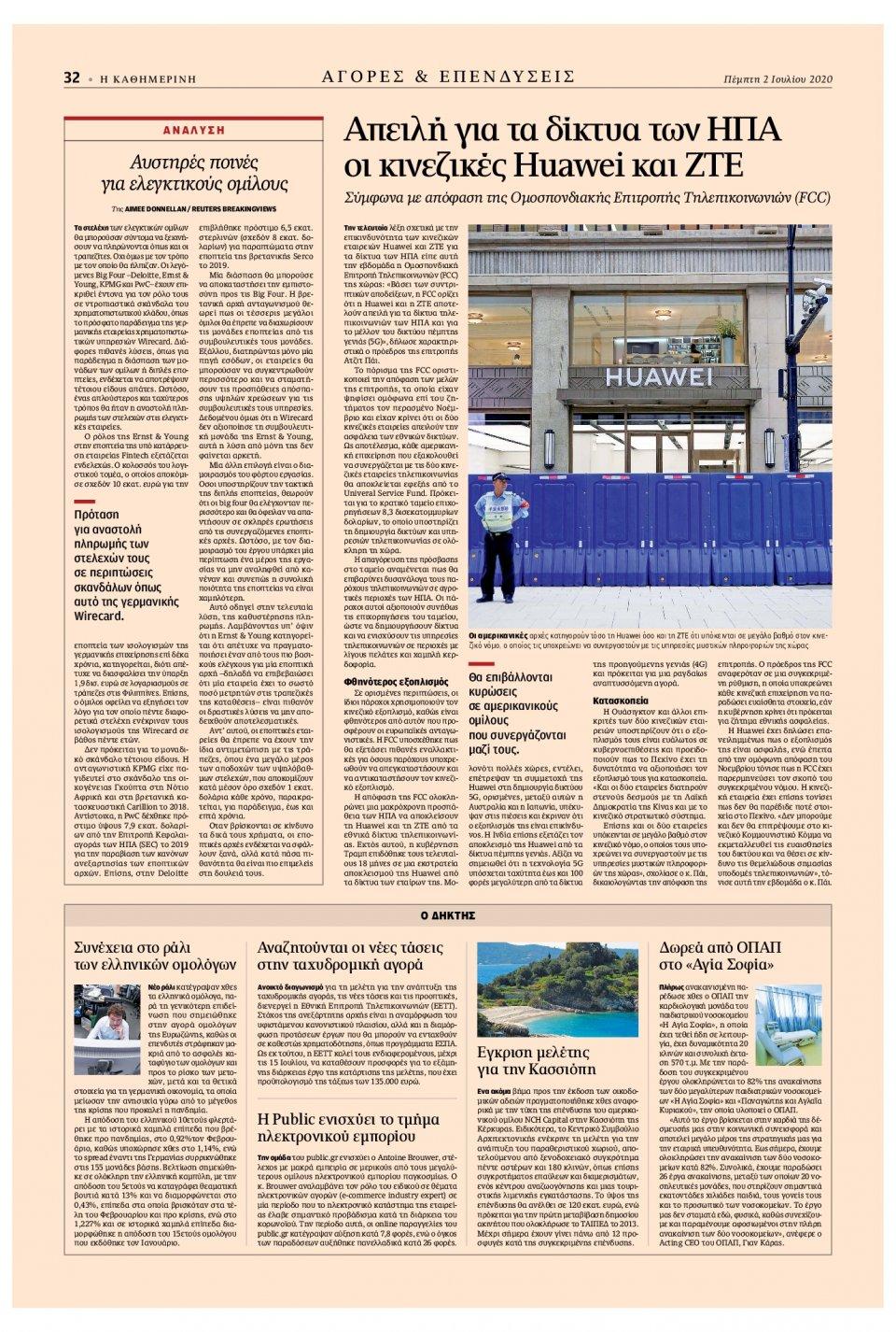Οπισθόφυλλο Εφημερίδας - Καθημερινή - 2020-07-02
