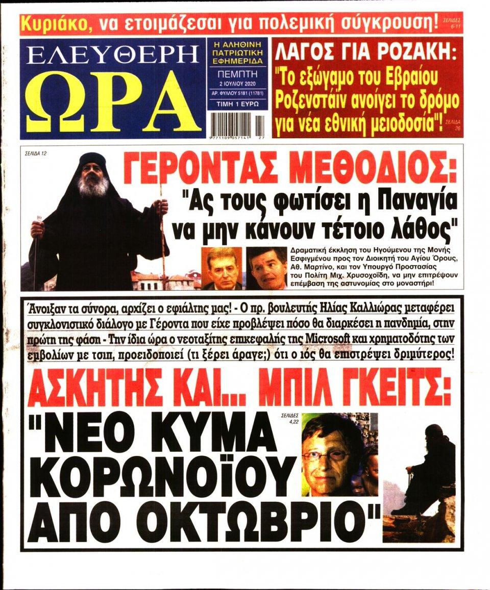 Πρωτοσέλιδο Εφημερίδας - Ελεύθερη Ώρα - 2020-07-02