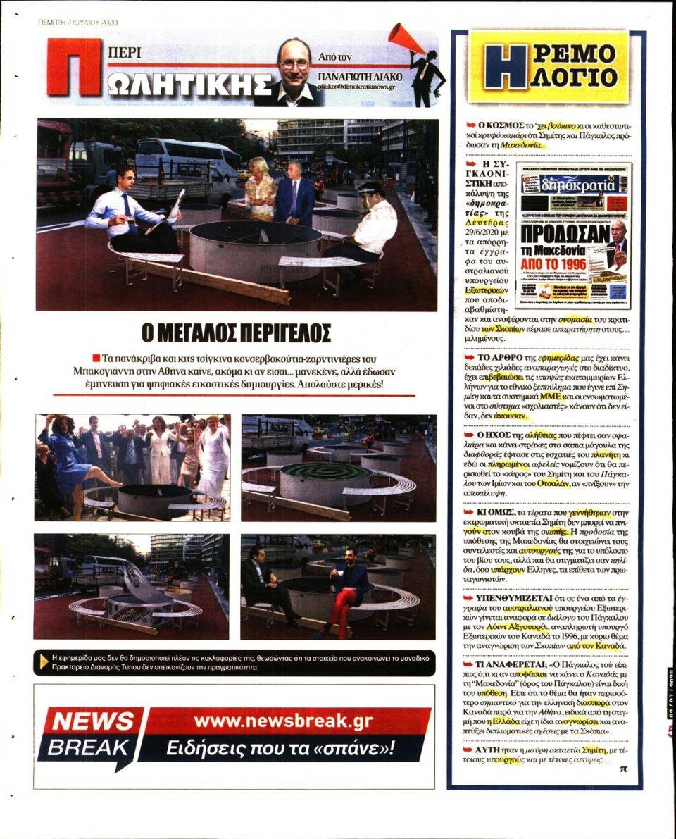Οπισθόφυλλο Εφημερίδας - ΔΗΜΟΚΡΑΤΙΑ - 2020-07-02