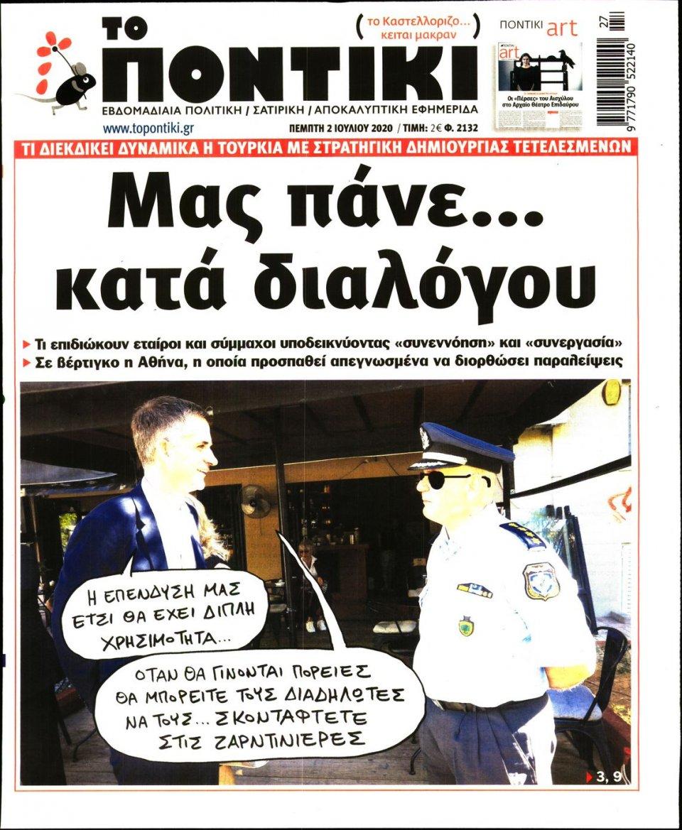 Πρωτοσέλιδο Εφημερίδας - ΤΟ ΠΟΝΤΙΚΙ - 2020-07-02