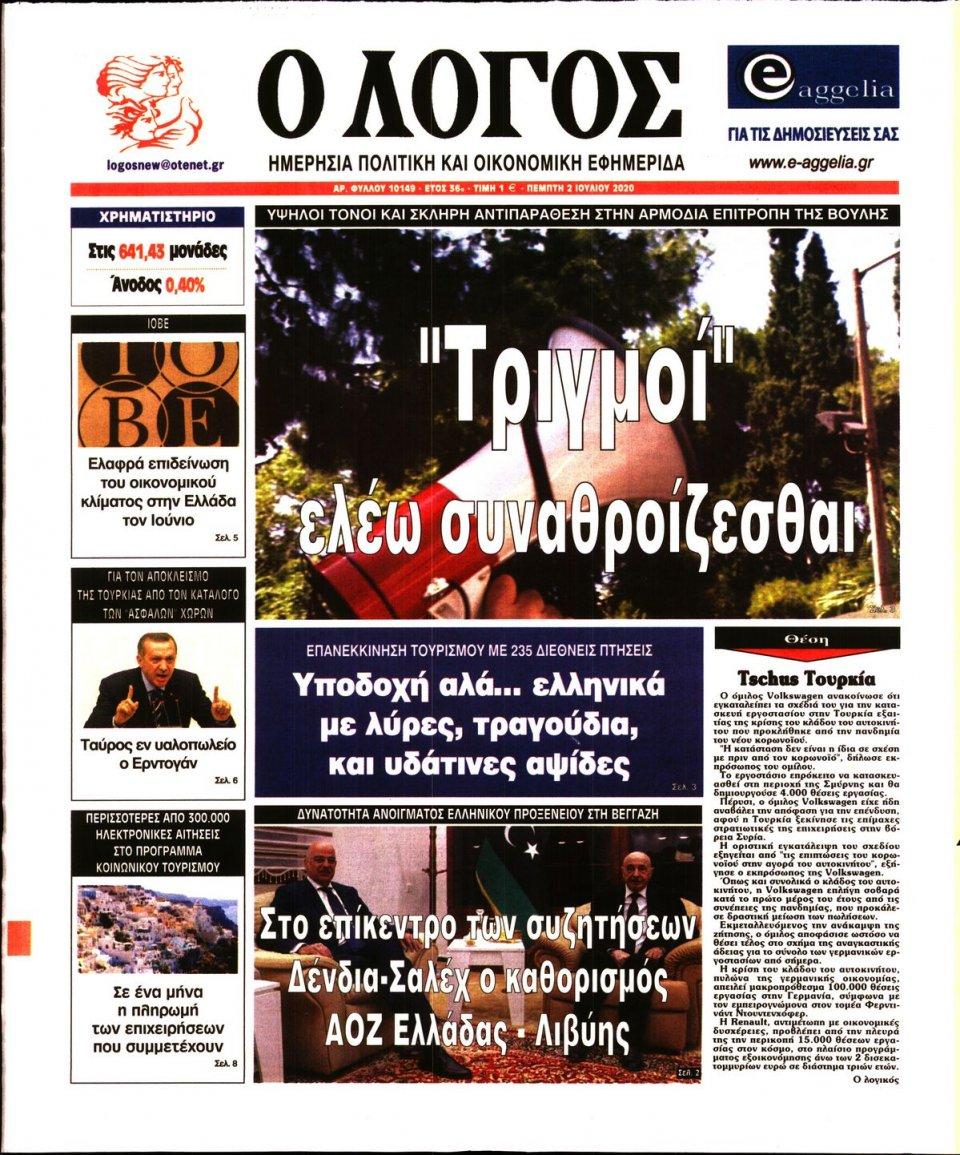 Πρωτοσέλιδο Εφημερίδας - Λόγος - 2020-07-02