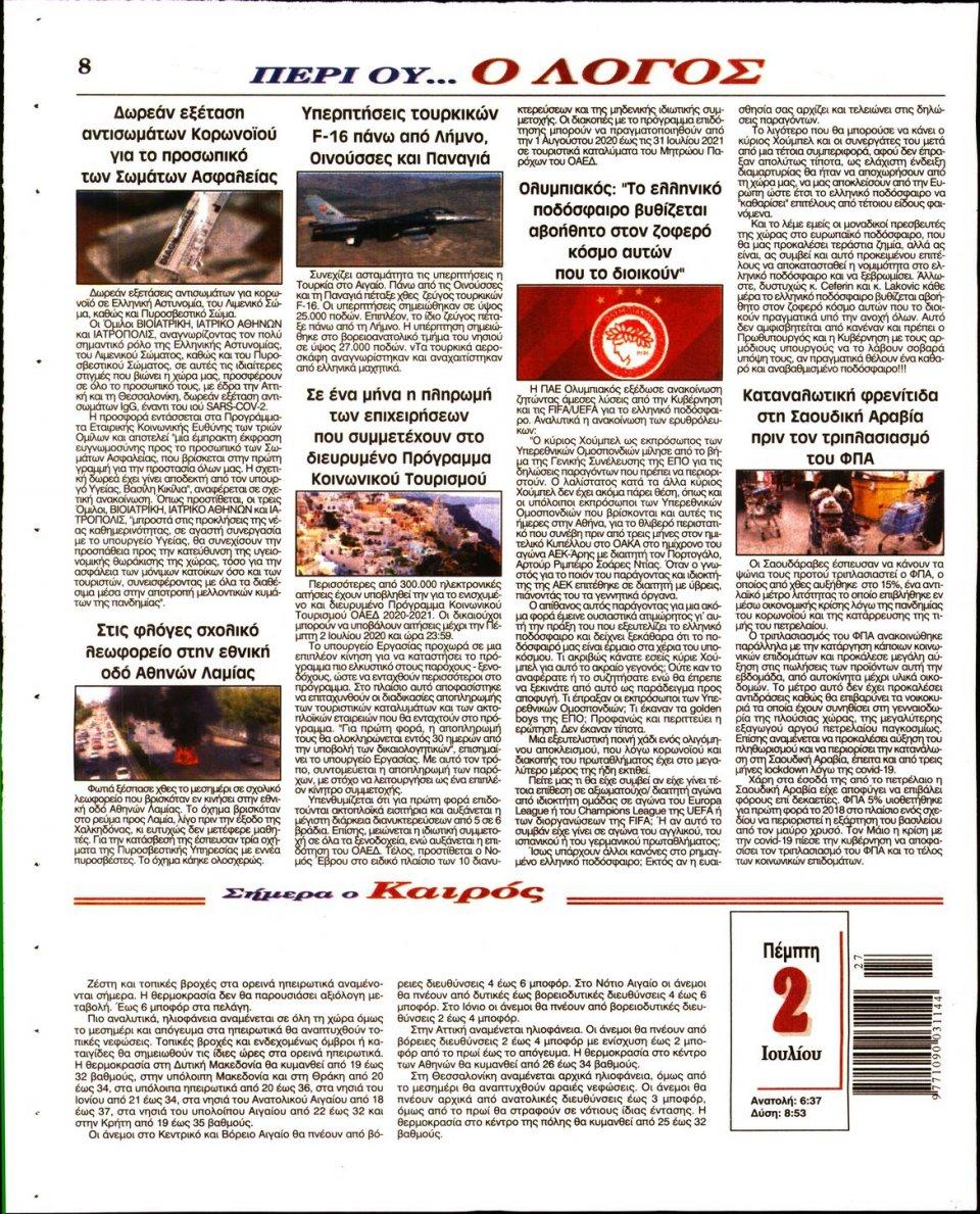 Οπισθόφυλλο Εφημερίδας - Λόγος - 2020-07-02